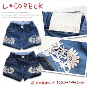 デニム ショートパンツ キッズ ジュニア L.COPECK コペック パンツ 女の子 デニムショートパンツ|sime-fabric