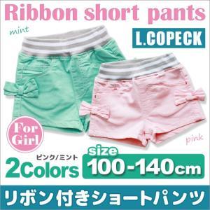 L.COPECK ショートパンツ 女の子 100 110 120 130 140 ショートパンツ キッズ 女の子 ボトムス 女の子 パンツ 女の子 ズボン キッズ ズボン 女児|sime-fabric