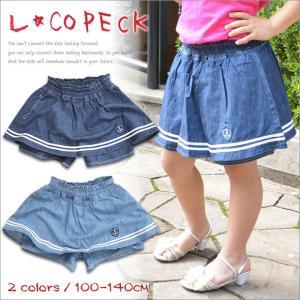 サーキュラースカート デニム スカート フレア キュロット スカート風 L.COPECK コペック|sime-fabric