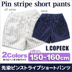 L.COPECK 女の子 ショートパンツ 150 160 ピンストライプ ツイルパンツ ショートパンツ キッズ ツイル ショートパンツ パンツ 子供服 キッズ ショート|sime-fabric