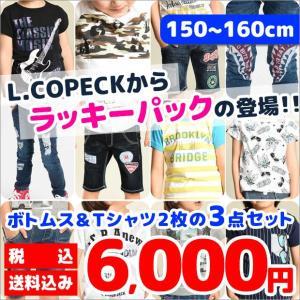 エルコペック L.COPECK ラッキーパック 福袋 ボトムス 半ズボン ハーフパンツ デニム 半袖Tシャツ 3点セット 150cm 160cm|sime-fabric