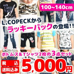 エルコペック L.COPECK ラッキーパック 福袋 ボトムス 半ズボン ハーフパンツ デニム 半袖Tシャツ 3点セット 100cm/110cm/120cm/130cm/140cm|sime-fabric