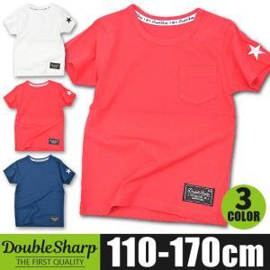 星 刺繍 半袖 Tシャツ シャツ 綿 親子 双子 ふたご コーデ 大きいサイズ 夏 子供 男の子 女の子 110 120 130 140 150 160 170 ホワイト DS182T-04 送料無料|sime-fabric