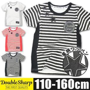 Double Sharp ダブルシャープ 星 ワッペン ボーダー 切り替え 切替 半袖 Tシャツ シャツ 綿 子供 男の子 女の子 110 120 130 140 150 160 DS182T-29 送料無料|sime-fabric