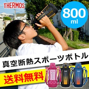 宅配便送料無料 サーモス ステンレスボトル サーモス 水筒 子供用 サーモス 水筒 カバー サーモス 水筒 800ml スポーツボトル ステンレスボトル sime-fabric