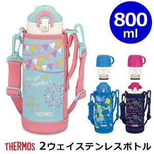 【宅配便送料無料】サーモス 2way 水筒 サーモス ステンレスボトル 水筒 コップ サーモス 水筒...