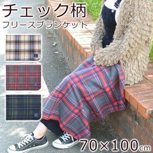 フリースブランケット チェック フリース ブランケット ひざかけ ひざ掛け ハーフケット 毛布 冷房対策 防寒 アウトドア レッド グリーン 送料無料 sime-fabric