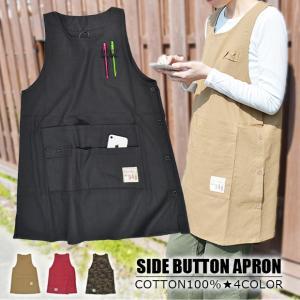 サイドボタン エプロン チノ おしゃれ かわいい ユニフォーム 制服 保育士 カフェ 母の日 無地 迷彩 レディース M フリーサイズ GAP8752 送料無料 sime-fabric