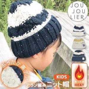 ニットキャップ ニット帽 ニット 帽子 キャップ 裏ボア 裏起毛 裏地 子供 子ども キッズ 男の子 女の子 男女兼用 GHT7864 送料無料|sime-fabric