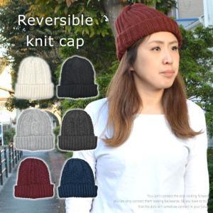 ニットキャップ レディース ニット帽 レディース レディースファッション リバーシブル ニット帽 ケーブル編み ニット キャップ リブ編み ニット 送料無料|sime-fabric