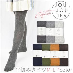 JOUJOULIER ジュジュリエール あったか ストレッチ 平編み カラー タイツ 女性 婦人 レディース ジュニア 女の子 ガールズ M L フリーサイズ gsx9320|sime-fabric