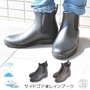 【JOU JOU LIER】から本格デザインで長靴に見えない!普段のコーデともマッチするサイドゴア★...