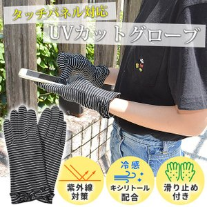 UVカット 手袋 ショート 日焼け 手袋 UVカット 手袋 運転 uv カット グローブ GTB1255 手袋 UVカット 滑り止め 手袋 タッチパネル対応 メール便送料無料|sime-fabric