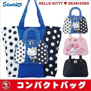 HELLO KITTY×DEARISIMO サンリオ キティちゃん コンパクトトートバッグ 折りたたみ エコバッグ サブバッグ ハローキティ sf-kitty-6603-08-11 6603 6608 6611|sime-fabric