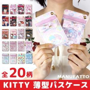 ヤスダ通商 ハローキティ HELLO KITTY キティちゃん MANUFATTO パスケース カードケース パスモケース 免許証ケース おしゃれ sf-kitty5423-5470|sime-fabric