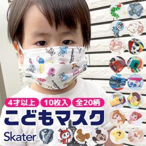 スケーター 不織布 子供 マスク プリーツ 三層構造 使い捨て インフルエンザ 風邪予防 花粉 幼児 キッズ 子供 MSKP3|sime-fabric