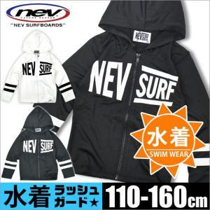 NEV ネブ フード付きラッシュガード 長袖 ジップアップ 紫外線対策 男の子 女の子 ユニセックス 水着 スイムウェア 夏 海 プール 110cm-160cm 送料無料|sime-fabric