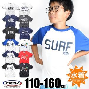 NEV SURF ラッシュガード 半袖ラッシュガード キッズ 半袖 ラッシュガード キッズ スクール水着 男の子 スクール水着 男子 スクール水着 送料無料|sime-fabric