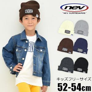 NEV ネブ ネブサーフ ニットキャップ キッズ ニット帽 ブランド キッズ ニット帽 キッズ リブニット 帽子 リブニットキャップ 防寒 帽子 防寒 キャップ 送料無料|sime-fabric