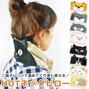 ホットネックピロー 動物 ネックピロー キャラクター 肩 冷え 防止 グッズ 肩 温め グッズ レンジ 肩 温める ネックウォーマー メール便送料無料|sime-fabric