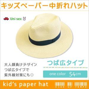 子供 帽子 女の子 子供 帽子 男の子 キッズ ハット ペーパーハット キッズ 中折れハット キッズ 54cm 子供服 女の子 ハット 送料無料|sime-fabric