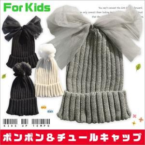 ポンポン付き ニットキャップ キッズ リボン ニット帽 ボンボン ニット帽 ポンポン ニット帽 帽子 ニット 帽子 ポンポン 帽子 ニット帽 送料無料|sime-fabric
