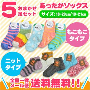 子供用 靴下 キッズ ソックス 靴下 福袋 靴下 5足組 キッズ 靴下 送料無料 キッズ 靴下 女の子 キッズ 靴下 男の子 送料無料|sime-fabric