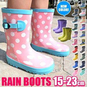 レインブーツ キッズ 子供用長靴 15cm 16cm 17c...