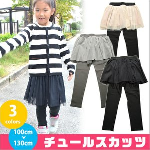 チュールスカート キッズ 黒 レギンス付きスカート チュチュ スカッツ 女の子 スカート 女児 送料無料|sime-fabric