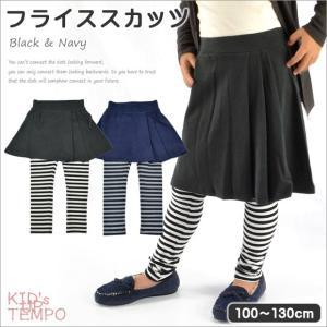 送料無料 スカッツ キッズ スカッツ 女の子 スカッツ 表起毛 スカート付きパンツ レギンス付きスカート ボーダー レギンス 子供服 女の子 スカート|sime-fabric