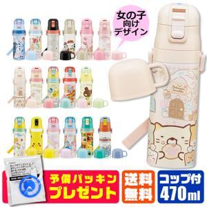 水筒 子ども 直飲み ステンレス 2way コップ付き水筒 ステンレスボトル ショルダーひも付き こども水筒 セール キッズ 女の子 男の子 保冷 保温 送料無料
