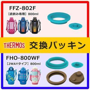 サーモス パッキン fho サーモス パッキン ffz ffz-802f fho-800wf FEOパッキンセットS FEOパッキンセットL FHO中せんパッキンセット メール便送料180円|sime-fabric