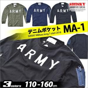 SHISKY ロンT MA-1 tシャツ 男の子 長袖 tシャツ キッズ プリント 子供服 ロングTシャツ 110 120 130 140 150 160 ジュニア ミリタリー アメカジ 送料無料|sime-fabric