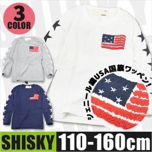 SHISKY シスキー シェニール さがら織 USA 国旗 ワッペン星 ライン 長袖 Tシャツ ロンT シャツ 男の子 女の子 子供 110 120 130 140 150 160 348-06 送料無料|sime-fabric