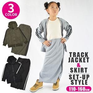 SHISKY シスキー ジャージ 上下 セットアップ 女の子 キッズ ジュニア ジャケット パーカー スカート ロング タイト 110 120 130 140 150 160 447-05 送料無料|sime-fabric