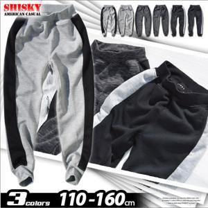 SHISKY シスキー ジャージパンツ 男の子 女の子 キッズ ジュニア 長ズボン ロングパンツ ダンス スウェット 110cm 120cm 130cm 140cm 150cm 160cm 送料無料|sime-fabric