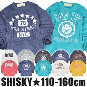 SHISKY シスキー 長袖 Tシャツ ロンT シャツ プリント ロゴ アメカジ カジュアル 薄手 男の子 女の子 子供 110 120 130 140 150 160 519-00 619-00 送料無料|sime-fabric