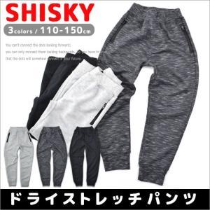 SHISKY シスキー ドライストレッチパンツ 男の子 女の子 長ズボン ロング丈 ジョガーパンツ ファスナーポケット ライトグレー ブラック チャコール 送料無料|sime-fabric