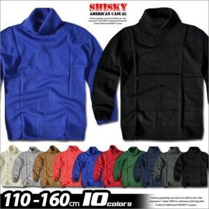 タートルネック セーター キッズ 110 120 130 140 150 160 ジュニア SHISKY カシミヤタッチ チクチクしない 無地 薄手 ベーシックニット 送料無料|sime-fabric