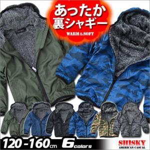 シスキー 裏シャギー ジャンパー 男の子 120 130 140 150 160 キッズ ジュニア ウィンドブレーカー アウター ジャケット ジップパーカー 裏ボア フード付き|sime-fabric