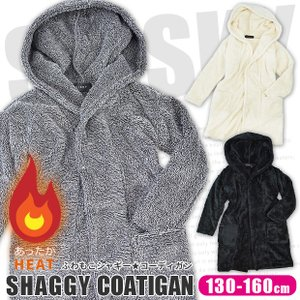 SHISKY シスキー フード付きあったかシャギーコーディガン コーディガン ロング カーディガン コート フェイクファー シャギー ボア 起毛 女の子 送料無料|sime-fabric