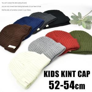 SHISKY ニットキャップ キッズ ニット帽 ブランド キッズ ニット帽 キッズ リブニット 帽子 リブニットキャップ 防寒 帽子 防寒 キャップ 子供 帽子 送料無料|sime-fabric