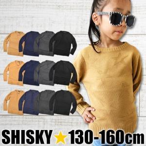 ニット ジャガード ジャガード織り アクリルニット キッズ 子ども 130cm 140cm 150cm 160cm キャメル ネイビー チャコール ブラック SHISKY 送料無料|sime-fabric