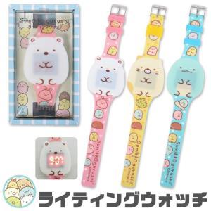 すみっコぐらし ライティングウォッチ 時計 ウォッチ 腕時計 デジタル san-X サンエックス 子ども こども プレゼント
