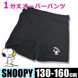 スヌーピー オーバーパンツ キッズ 女の子 スパッツ キッズ スパッツ 1分丈 スパッツ ジュニア スヌーピー グッズ スカート ショートパンツ メール便送料無料|sime-fabric