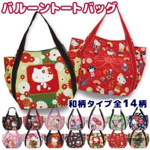 ハローキティ バッグ トートバッグ キャンバス 大きめ Hello Kitty バッグ レディース キティー エコバック バルーントートバッグ A4 縦 横 猫 eb-008 tote-3set|sime-fabric