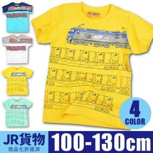 JR 貨物 プリント 半袖 Tシャツ グッズ 鉄道 電車 列車 丸首 綿 子供 キッズ 男の子 100 110 120 110 120 130 ホワイト TR8-4520 送料無料|sime-fabric