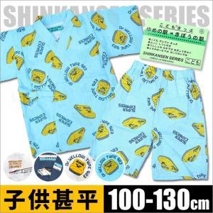 新幹線シリーズ 新幹線 SHINKANSEN SERIES 甚平 浴衣 キッズ 男の子 ドクターイエロー かがやき こまち はやぶさ しんかんせん 100cm-130cm 送料無料 sime-fabric