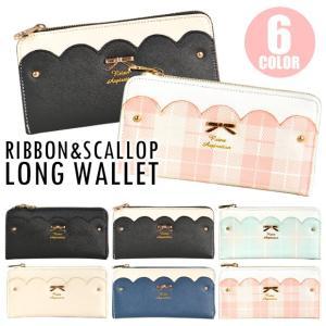 リボンスカラップ 長財布 ロングウォレット リボン スカラップ 女の子 可愛い 財布 レディース 長財布 レディース 無地 バイカラー メール便送料無料|sime-fabric