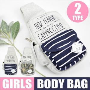 ボディバッグ キッズ 女の子 スウェット ワンショルダー ワンショルダーバッグ ボディ バッグ ショルダーバッグ 斜めがけ バッグ 軽量 コンパクト UK-9226|sime-fabric